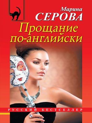 cover image of Прощание по-английски