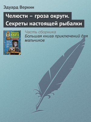 cover image of Челюсти – гроза округи. Секреты настоящей рыбалки