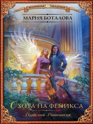 cover image of Академия Равновесия. Охота на феникса