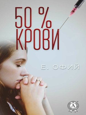 cover image of 50% крови