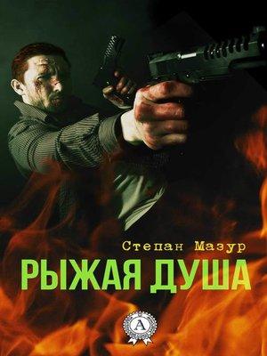 cover image of Рыжая душа
