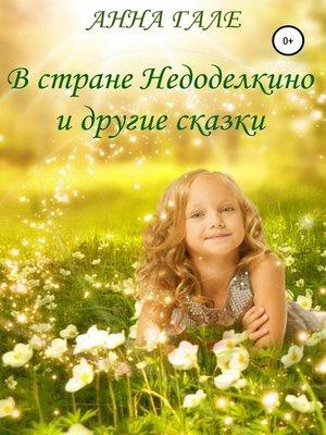 cover image of В стране Недоделкино и другие сказки