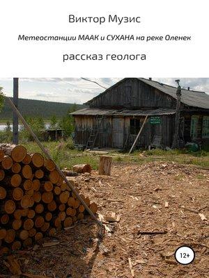 cover image of Метеостанции МААК и СУХАНА на реке Оленек