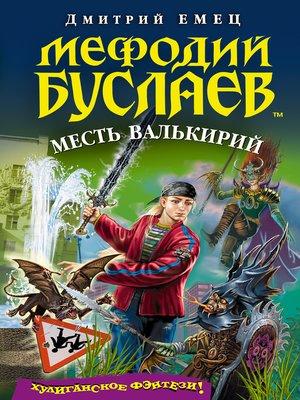 cover image of Месть валькирий