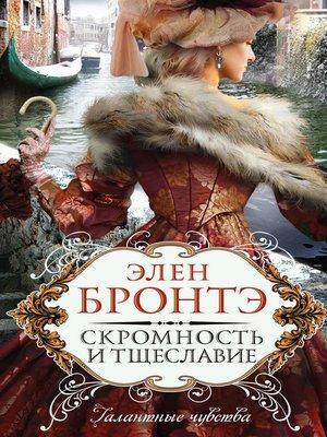 cover image of Скромность и тщеславие