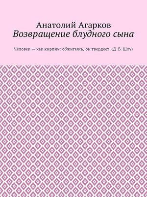 cover image of Возвращение блудного сына