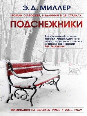 cover image of Подснежники