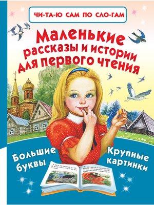 cover image of Маленькие рассказы и истории для первого чтения (сборник)