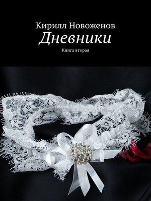 cover image of Дневники. Книга вторая