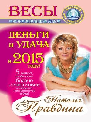 cover image of Весы. Деньги и удача в 2015 году!