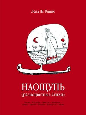 cover image of Наощупь (разноцветные стихи)