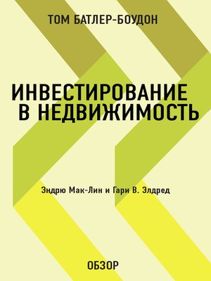 cover image of Инвестирование в недвижимость. Эндрю Мак-Лин и Гари В. Элдред (обзор)