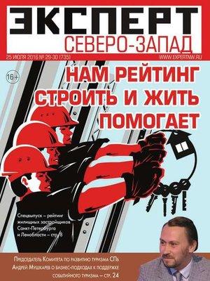 cover image of Эксперт Северо-Запад 29-30-2016