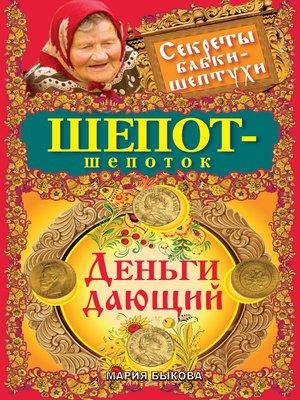 cover image of Шепот-шепоток. Деньги дающий