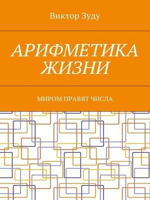 cover image of Арифметика жизни. Миром правят числа