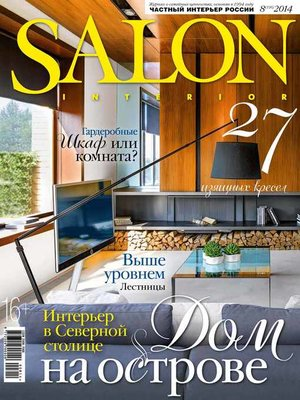cover image of SALON-interior №08/2014