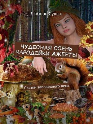 cover image of Чудесная осень чародейки Ажбеты. Сказки заповедноголеса