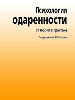 cover image of Психология одаренности. От теории к практике