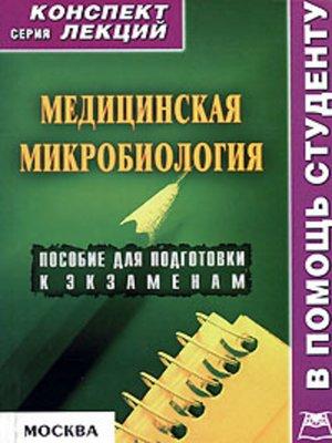 cover image of Медицинская микробиология