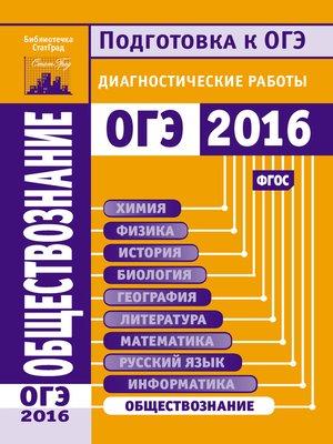 cover image of Обществознание. Подготовка к ОГЭ в 2016 году. Диагностические работы