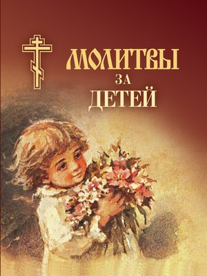cover image of Молитвы за детей