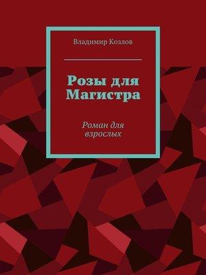 cover image of Розы для Магистра. Роман для взрослых