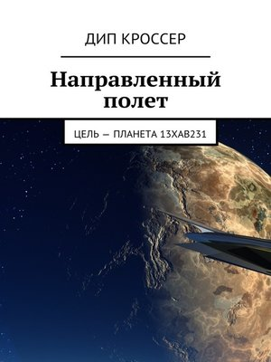 cover image of Направленный полет. Цель – планета 13XAB231