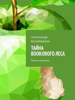 cover image of Тайна Bookовоголеса. Роман-открытие
