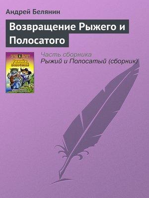 cover image of Возвращение Рыжего и Полосатого