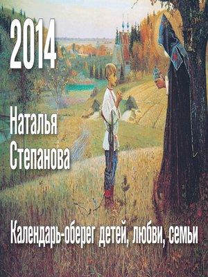 cover image of Календарь-оберег детей, любви, семьи на 2014 год