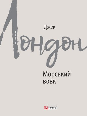 cover image of Морський вовк