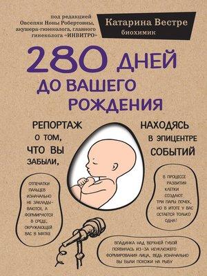 cover image of 280 дней до вашего рождения. Репортаж о том, что вы забыли, находясь в эпицентре событий