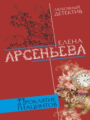 cover image of Проклятие Гиацинтов