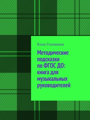 cover image of Методические подсказки поФГОС ДО