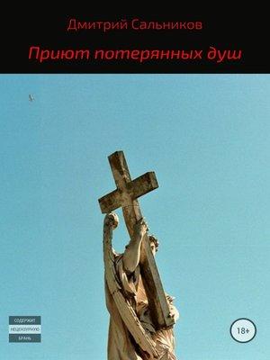 cover image of Приют потерянных душ