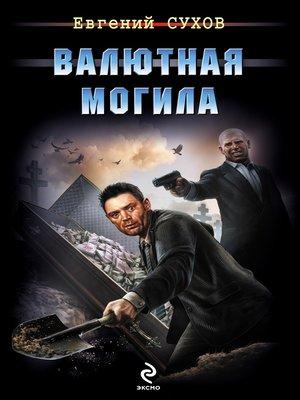 cover image of Валютная могила