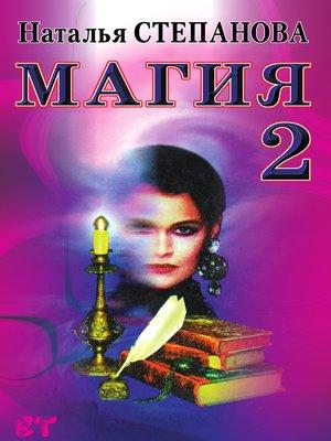 cover image of Магия-2. Заговоры на все случаи жизни