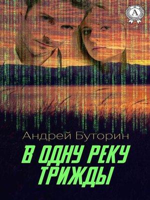 cover image of В одну реку трижды