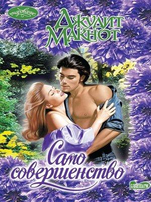 cover image of Само совершенство