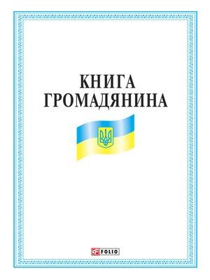 cover image of Книга громадянина