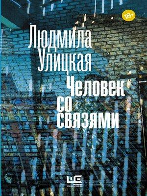 cover image of Человек со связями (сборник)