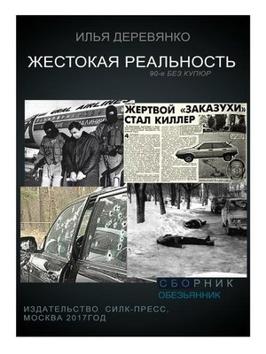 cover image of Обезьянник