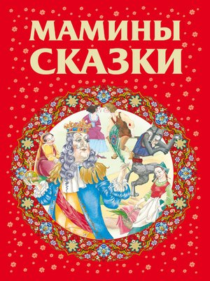 cover image of Мамины сказки