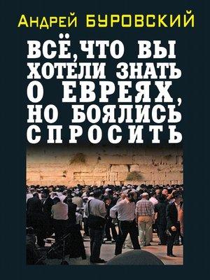 cover image of Всё, что вы хотели знать о евреях, но боялись спросить