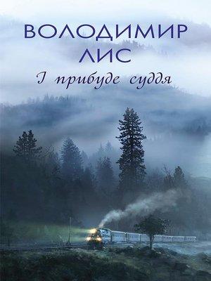 cover image of І прибуде суддя