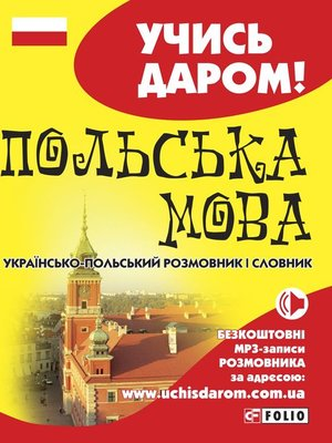 cover image of Польська мова. Українсько-польський розмовник і словник