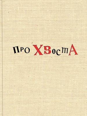 cover image of Про Хвоста