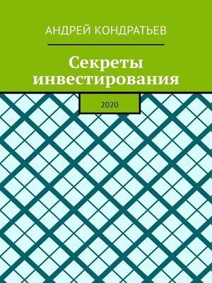 cover image of Секреты инвестирования. 2020