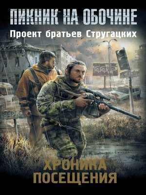 cover image of Хроника посещения (сборник)