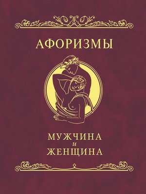 cover image of Афоризмы. Мужчина и женщина